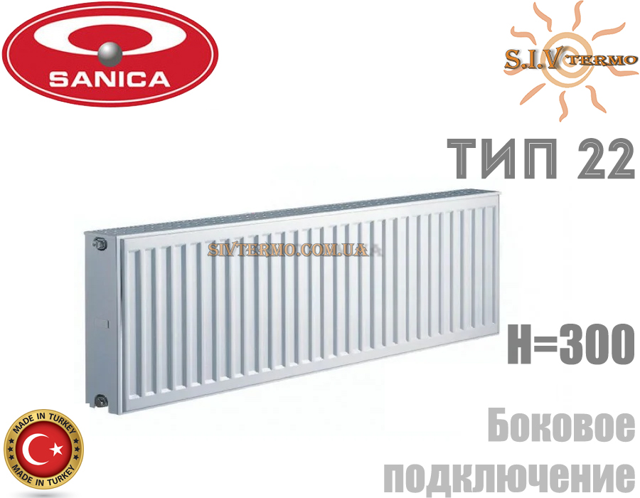 Sanica  003035  Радіатор сталевий Sanica 22 тип 300x2200 бокове підключення  Интернет - Магазин SIVTERMO.COM.UA все права защищены. Использование материалов сайта возможно только со ссылкой на источник.    Радіатори Sanica