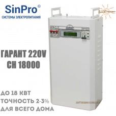 Стабилизатор напряжения Гарант 220V СН-18000