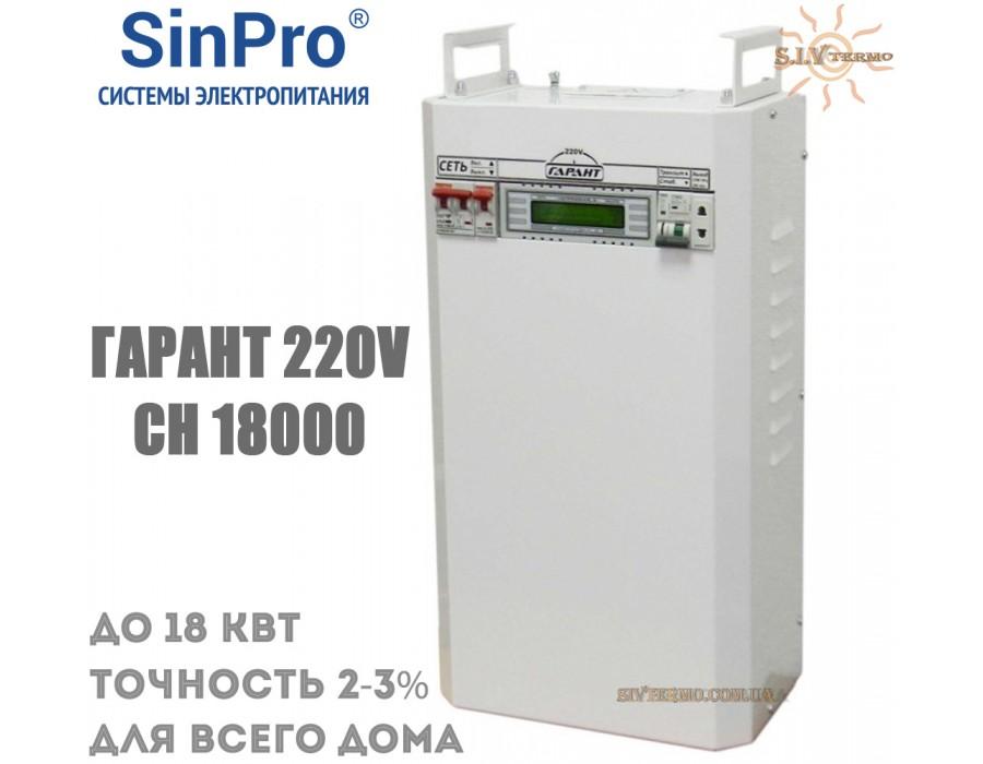 SinPro (Синпро)   004387  Стабилизатор напряжения Гарант 220V СН-18000   Интернет - Магазин SIVTERMO.COM.UA все права защищены. Использование материалов сайта возможно только со ссылкой на источник.    Стабилизаторы напряжения SinPro
