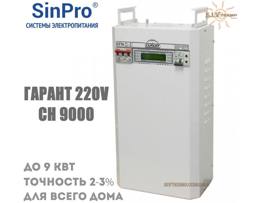 SinPro (Синпро)   004384  Стабилизатор напряжения Гарант 220V СН-9000   Интернет - Магазин SIVTERMO.COM.UA все права защищены. Использование материалов сайта возможно только со ссылкой на источник.    Стабилизаторы напряжения SinPro