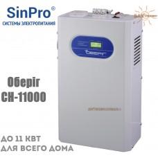 Стабилизатор напряжения SinPro Оберiг СН-11000