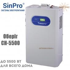 Стабилизатор напряжения SinPro Оберiг СН-5500