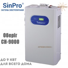 Стабилизатор напряжения SinPro Оберiг СН-9000