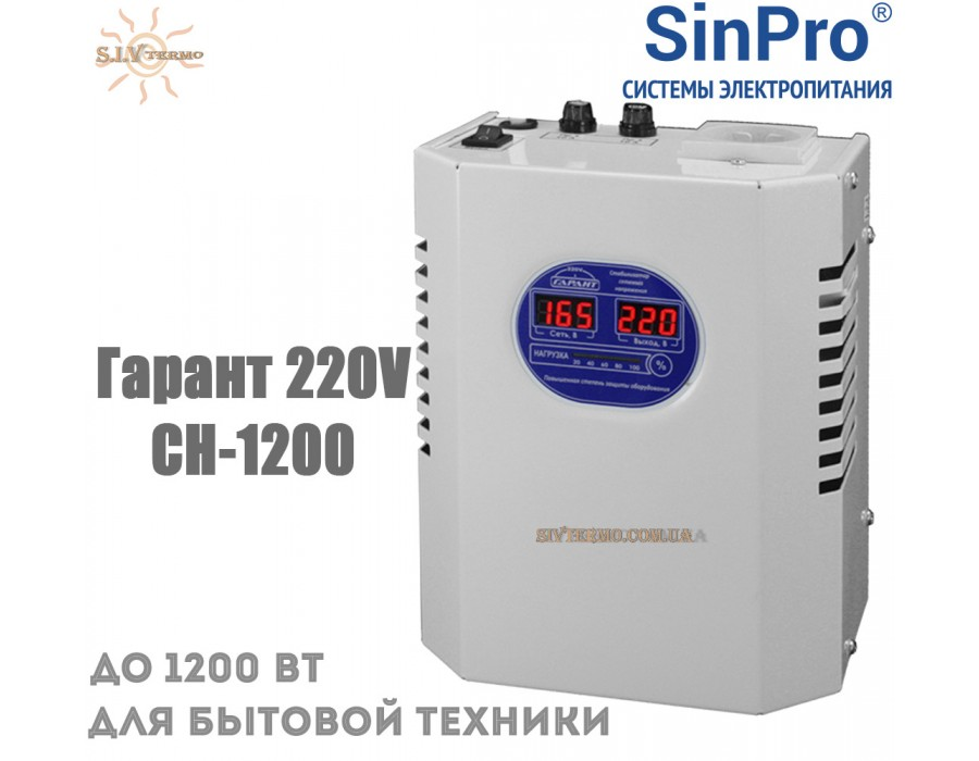SinPro (Синпро)   001802  Стабилизатор напряжения Гарант 220V СН-1200   Интернет - Магазин SIVTERMO.COM.UA все права защищены. Использование материалов сайта возможно только со ссылкой на источник.    Стабилизаторы напряжения SinPro