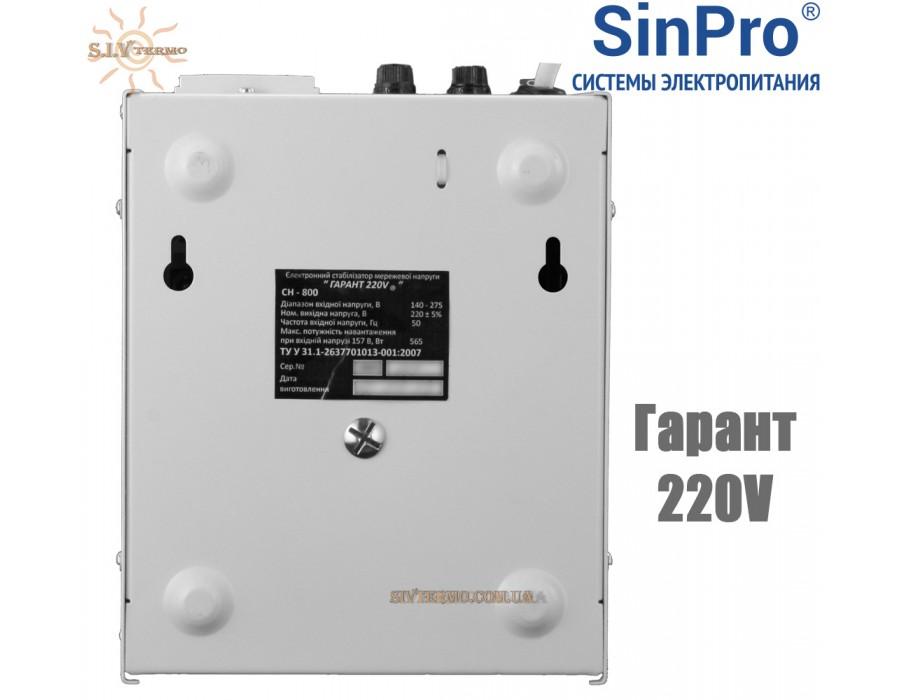 SinPro (Синпро)   001801  Стабилизатор напряжения Гарант 220V СН-800   Интернет - Магазин SIVTERMO.COM.UA все права защищены. Использование материалов сайта возможно только со ссылкой на источник.    Стабилизаторы напряжения SinPro