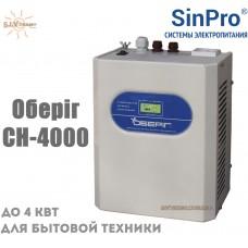 Стабилизатор напряжения SinPro Оберiг СН-4000