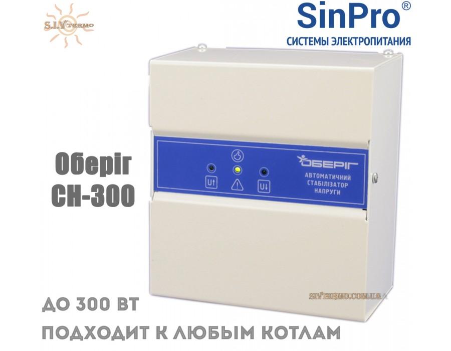 SinPro (Синпро)   001799  Стабилизатор напряжения SinPro Оберiг СН-300   Интернет - Магазин SIVTERMO.COM.UA все права защищены. Использование материалов сайта возможно только со ссылкой на источник.    Стабилизаторы напряжения SinPro