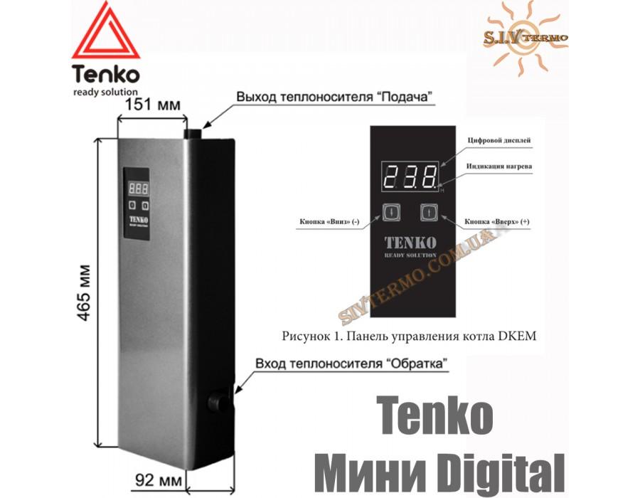 Tenko  002544  Котел электрический Tenko Мини Digital DKEМ 3 кВт 220 В настенный  Интернет - Магазин SIVTERMO.COM.UA все права защищены. Использование материалов сайта возможно только со ссылкой на источник.    Tenko