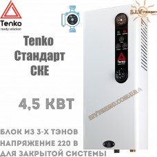 Котел электрический Tenko Стандарт СКЕ 4,5 кВт 220 В настенный