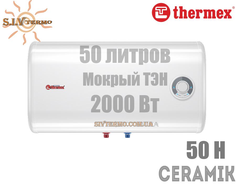 Thermex  004027  Водонагреватель Thermex Ceramik 50 Н горизонтальный  Интернет - Магазин SIVTERMO.COM.UA все права защищены. Использование материалов сайта возможно только со ссылкой на источник.    Водонагреватели электрические