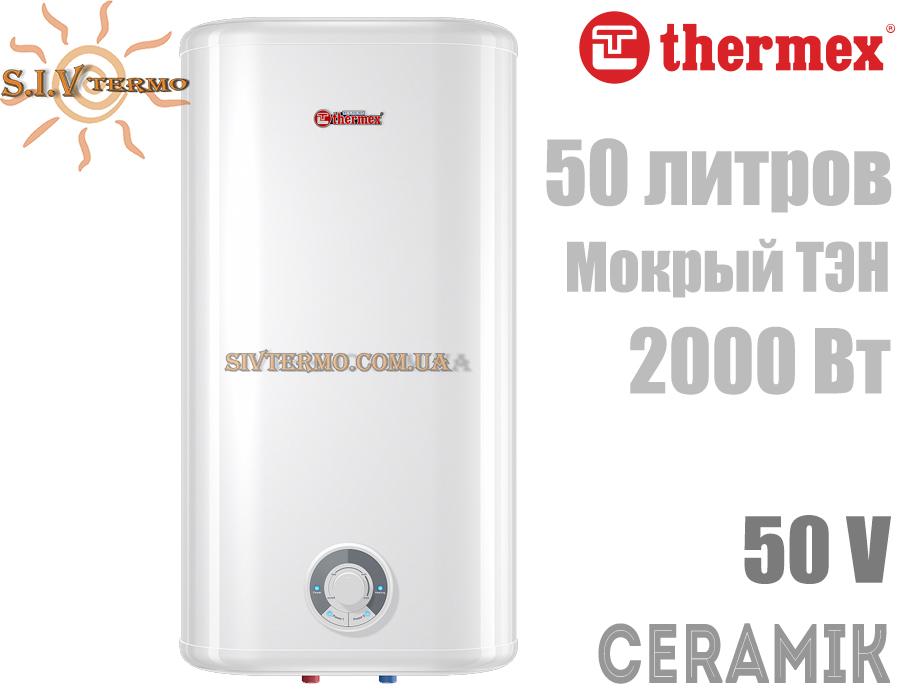 Thermex  004023  Водонагреватель Thermex Ceramik 50 V вертикальный  Интернет - Магазин SIVTERMO.COM.UA все права защищены. Использование материалов сайта возможно только со ссылкой на источник.    Водонагреватели электрические