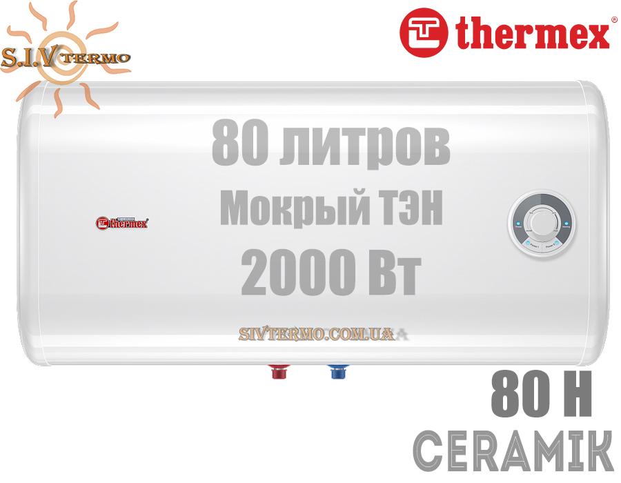 Thermex  004026  Водонагреватель Thermex Ceramik 80 Н горизонтальный  Интернет - Магазин SIVTERMO.COM.UA все права защищены. Использование материалов сайта возможно только со ссылкой на источник.    Водонагреватели электрические