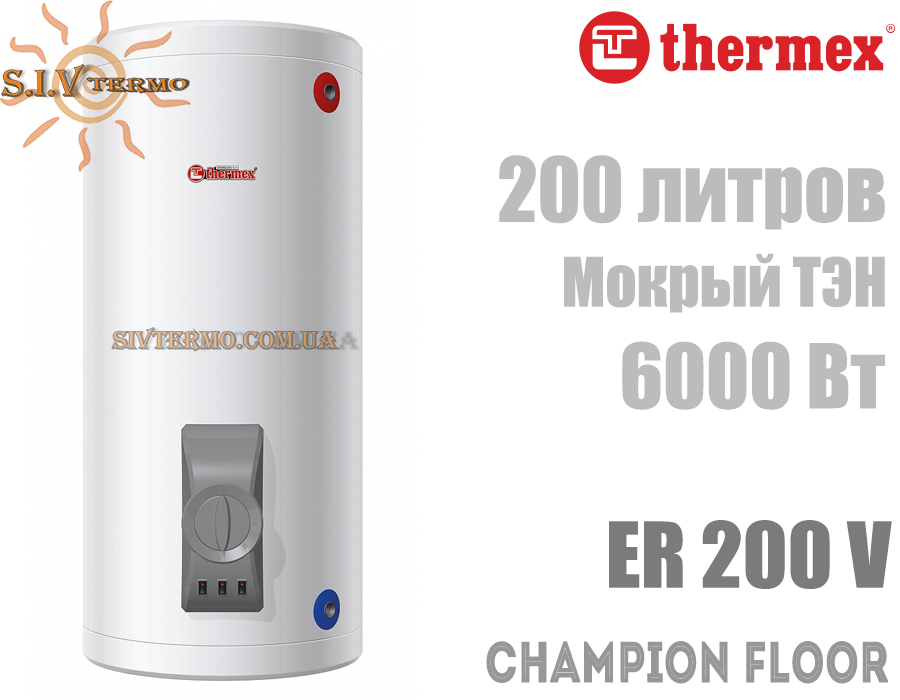 Thermex  000438  Водонагрівач Thermex Champion Floor ER 200 V підлоговий  Интернет - Магазин SIVTERMO.COM.UA все права защищены. Использование материалов сайта возможно только со ссылкой на источник.    Thermex