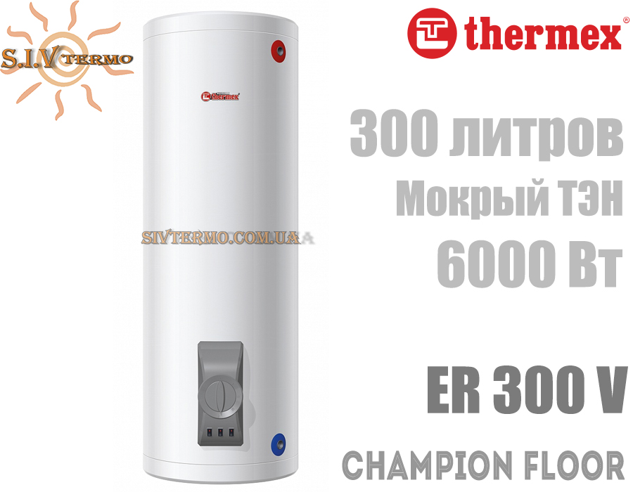 Thermex  000439  Водонагрівач Thermex Champion Floor ER 300 V підлоговий  Интернет - Магазин SIVTERMO.COM.UA все права защищены. Использование материалов сайта возможно только со ссылкой на источник.    Thermex