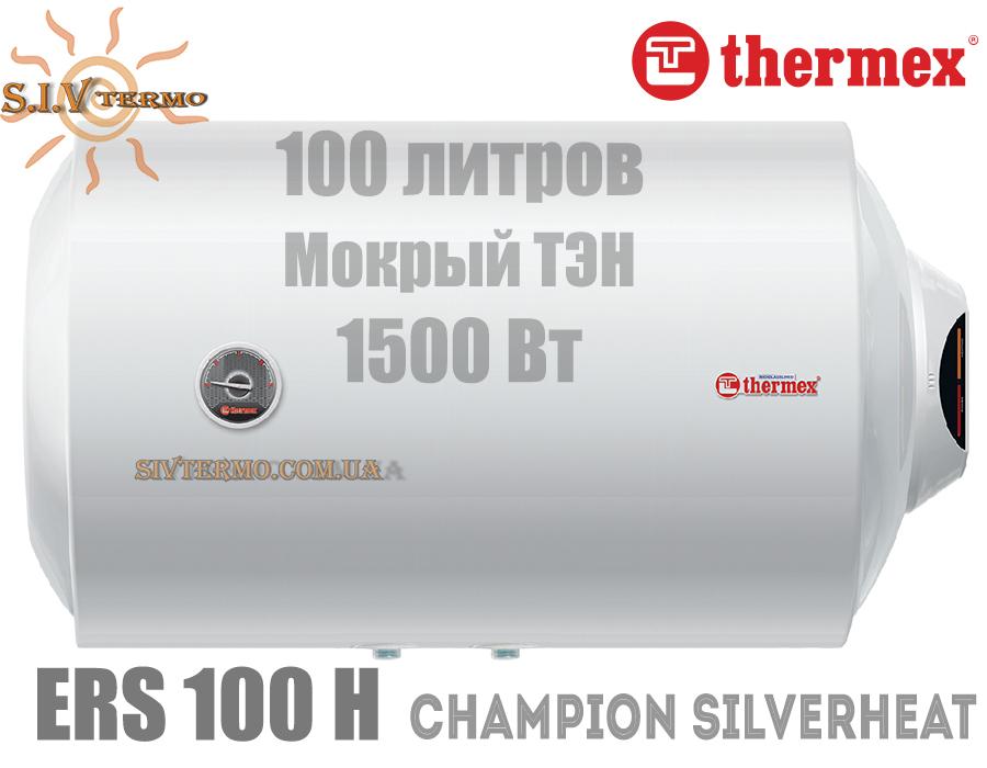 Thermex  000424  Водонагрівач Thermex Champion Silverheat ERS 100 H горизонтальний   Интернет - Магазин SIVTERMO.COM.UA все права защищены. Использование материалов сайта возможно только со ссылкой на источник.    Thermex