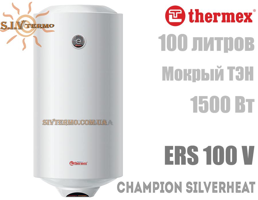 Thermex  000420  Водонагрівач Thermex Champion Silverheat ERS 100 V вертикальний  Интернет - Магазин SIVTERMO.COM.UA все права защищены. Использование материалов сайта возможно только со ссылкой на источник.    Thermex