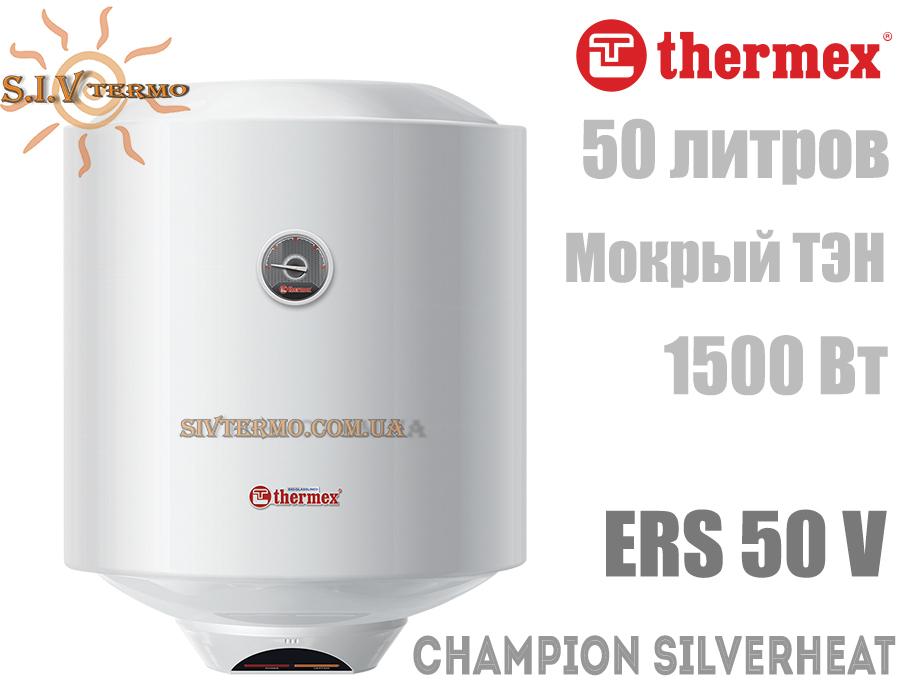 Thermex  000418  Водонагреватель Thermex Champion Silverheat ERS 50 V вертикальный  Интернет - Магазин SIVTERMO.COM.UA все права защищены. Использование материалов сайта возможно только со ссылкой на источник.    Thermex