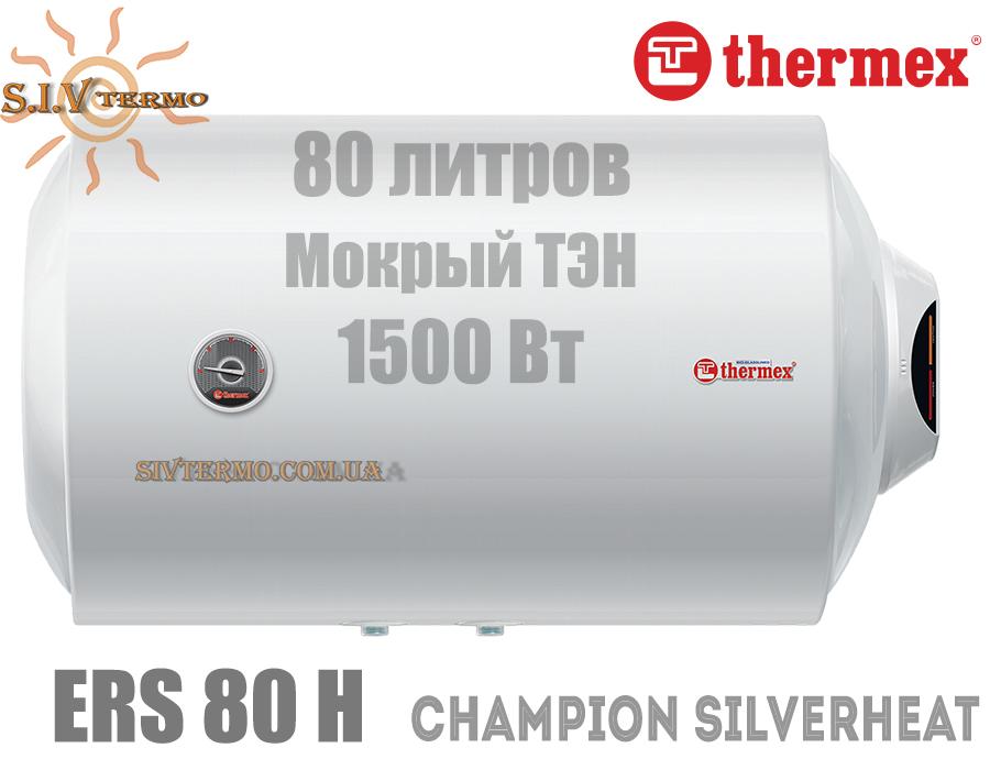 Thermex  000423  Водонагреватель Thermex Champion Silverheat ERS 80 H горизонтальный  Интернет - Магазин SIVTERMO.COM.UA все права защищены. Использование материалов сайта возможно только со ссылкой на источник.    Thermex