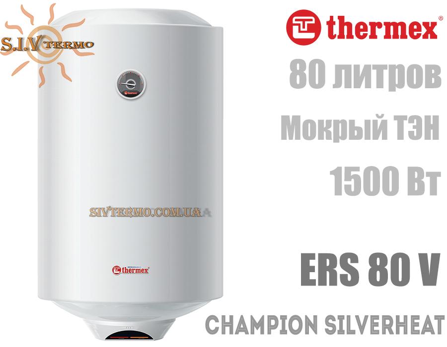 Thermex  000419  Водонагреватель Thermex Champion Silverheat ERS 80 V вертикальный  Интернет - Магазин SIVTERMO.COM.UA все права защищены. Использование материалов сайта возможно только со ссылкой на источник.    Thermex