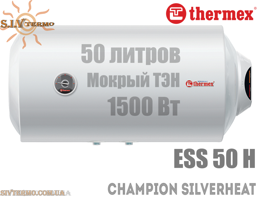 Thermex  003865  Водонагреватель Thermex Champion Silverheat ESS 50 H горизонтальный  Интернет - Магазин SIVTERMO.COM.UA все права защищены. Использование материалов сайта возможно только со ссылкой на источник.    Thermex
