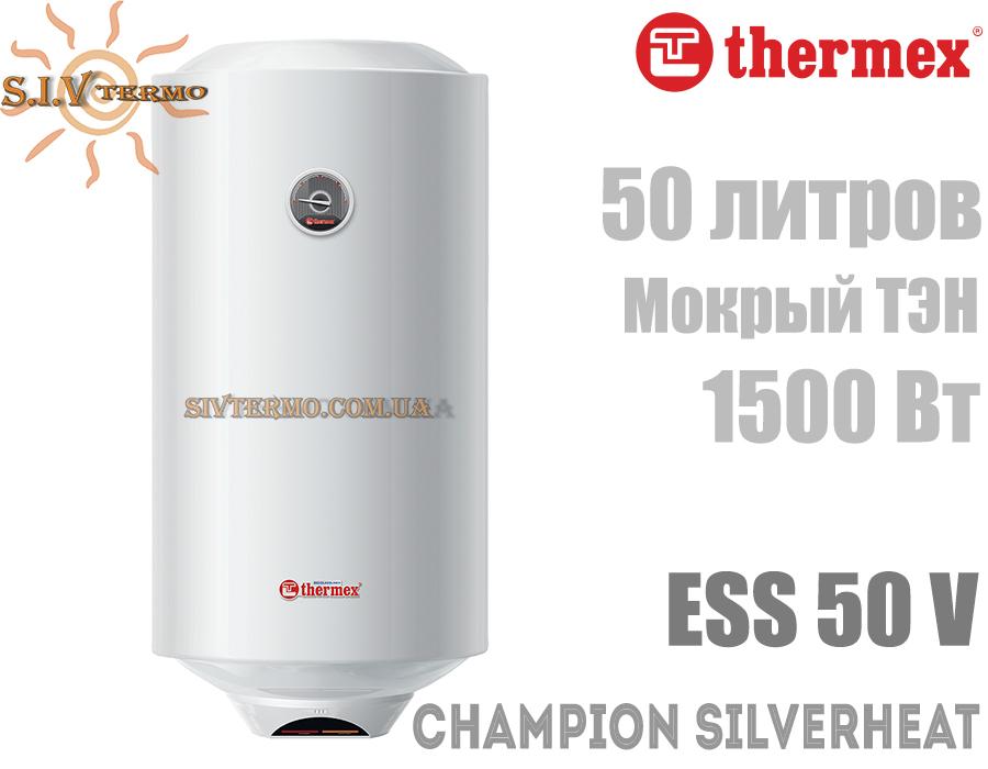 Thermex  003864  Водонагреватель Thermex Champion Silverheat ESS 50 V вертикальный  Интернет - Магазин SIVTERMO.COM.UA все права защищены. Использование материалов сайта возможно только со ссылкой на источник.    Thermex