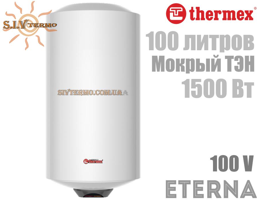 Thermex  004008  Водонагреватель Thermex ETERNA 100 V вертикальный   Интернет - Магазин SIVTERMO.COM.UA все права защищены. Использование материалов сайта возможно только со ссылкой на источник.    Водонагреватели электрические