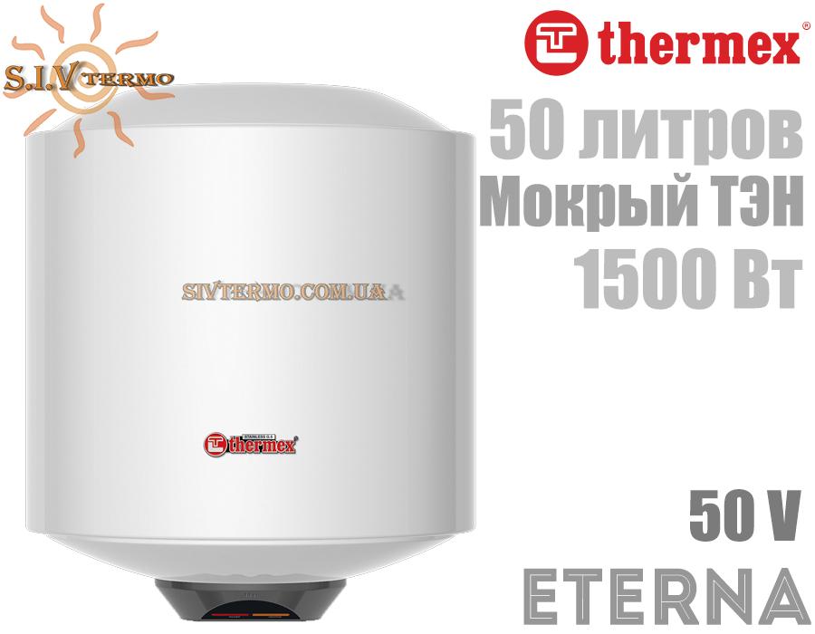 Thermex  004006  Водонагреватель Thermex ETERNA 50 V вертикальный   Интернет - Магазин SIVTERMO.COM.UA все права защищены. Использование материалов сайта возможно только со ссылкой на источник.    Водонагреватели электрические