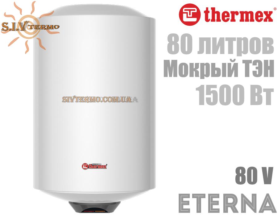 Thermex  004007  Водонагреватель Thermex ETERNA 80 V вертикальный   Интернет - Магазин SIVTERMO.COM.UA все права защищены. Использование материалов сайта возможно только со ссылкой на источник.    Водонагреватели электрические