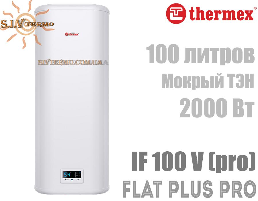 Thermex  000463  Водонагреватель Thermex Flat Plus PRO IF 100 V вертикальный  Интернет - Магазин SIVTERMO.COM.UA все права защищены. Использование материалов сайта возможно только со ссылкой на источник.    Thermex