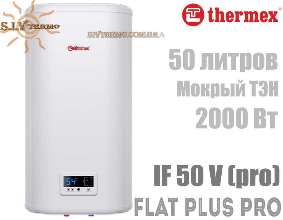 Thermex  000461  Водонагреватель Thermex Flat Plus PRO IF 50 V вертикальный  Интернет - Магазин SIVTERMO.COM.UA все права защищены. Использование материалов сайта возможно только со ссылкой на источник.    Thermex
