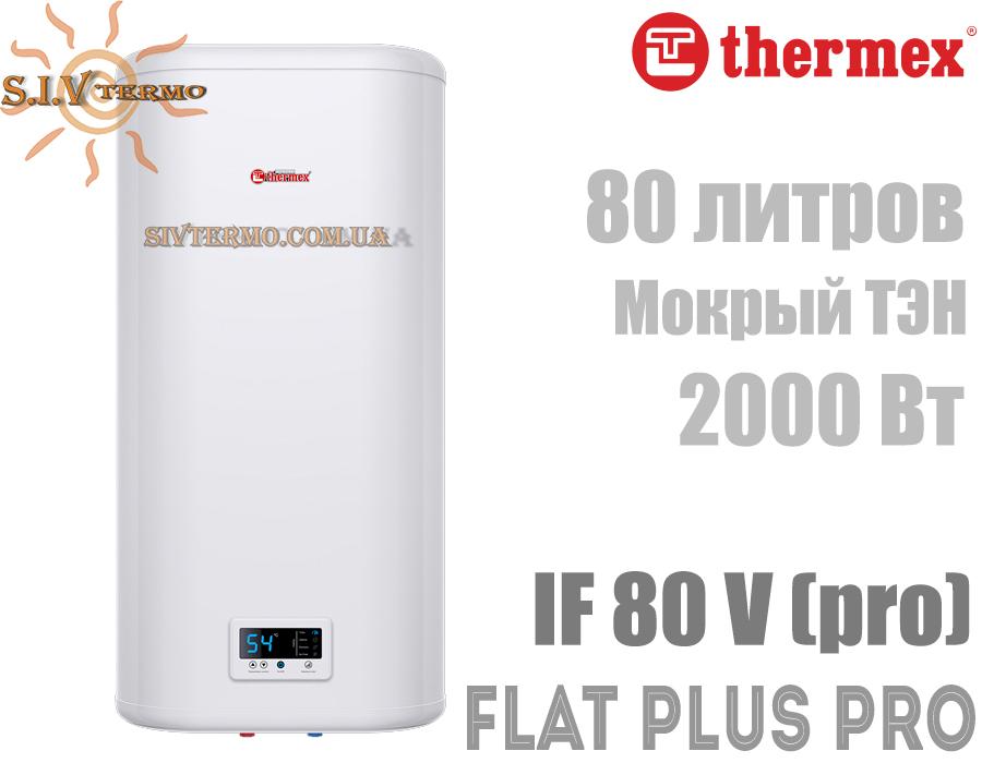 Thermex  000462  Водонагреватель Thermex Flat Plus PRO IF 80 V вертикальный  Интернет - Магазин SIVTERMO.COM.UA все права защищены. Использование материалов сайта возможно только со ссылкой на источник.    Thermex