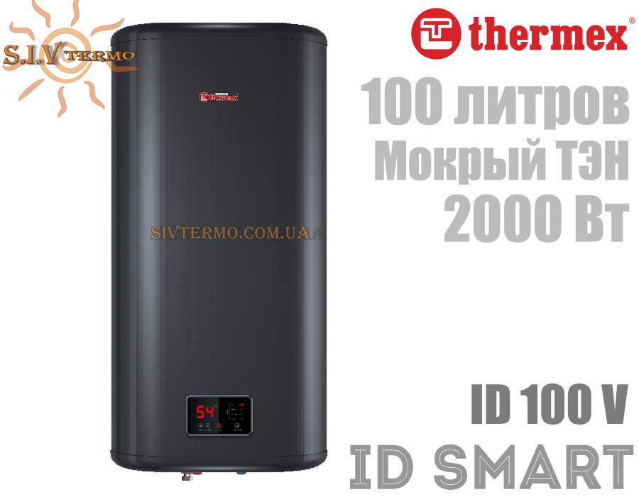 Thermex  004002  Водонагреватель Thermex ID SMART ID 100 V вертикальный   Интернет - Магазин SIVTERMO.COM.UA все права защищены. Использование материалов сайта возможно только со ссылкой на источник.    Водонагреватели электрические