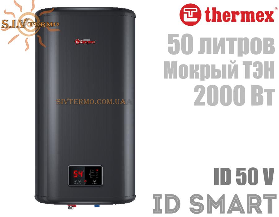 Thermex  004000  Водонагреватель Thermex ID SMART ID 50 V вертикальный   Интернет - Магазин SIVTERMO.COM.UA все права защищены. Использование материалов сайта возможно только со ссылкой на источник.    Водонагреватели электрические