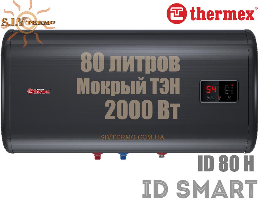 Thermex  004004  Водонагреватель Thermex ID SMART ID 80 H горизонтальный  Интернет - Магазин SIVTERMO.COM.UA все права защищены. Использование материалов сайта возможно только со ссылкой на источник.    Водонагреватели электрические