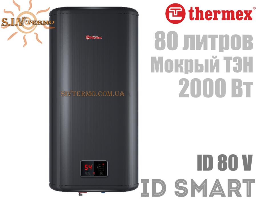 Thermex  004001  Водонагреватель Thermex ID SMART ID 80 V вертикальный   Интернет - Магазин SIVTERMO.COM.UA все права защищены. Использование материалов сайта возможно только со ссылкой на источник.    Водонагреватели электрические