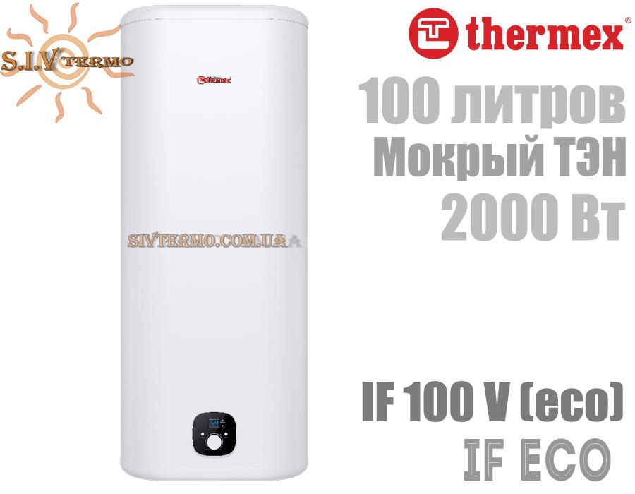 Thermex  004017  Водонагреватель Thermex IF ECO 100 V вертикальный  Интернет - Магазин SIVTERMO.COM.UA все права защищены. Использование материалов сайта возможно только со ссылкой на источник.    Водонагреватели электрические