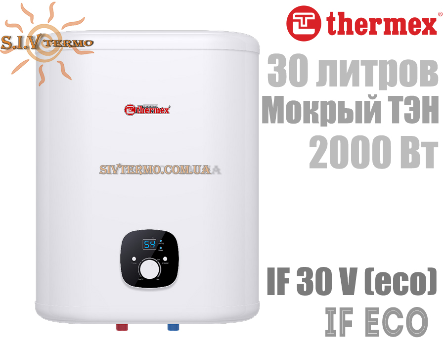 Thermex  004014  Водонагреватель Thermex IF ECO 30 V вертикальный  Интернет - Магазин SIVTERMO.COM.UA все права защищены. Использование материалов сайта возможно только со ссылкой на источник.    Водонагреватели электрические