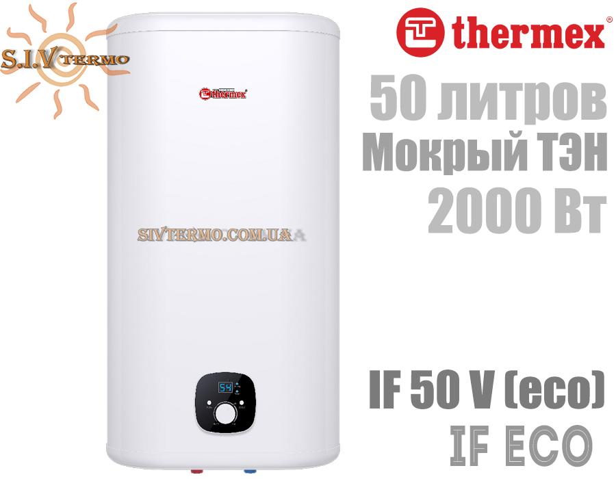 Thermex  004015  Водонагреватель Thermex IF ECO 50 V вертикальный  Интернет - Магазин SIVTERMO.COM.UA все права защищены. Использование материалов сайта возможно только со ссылкой на источник.    Водонагреватели электрические