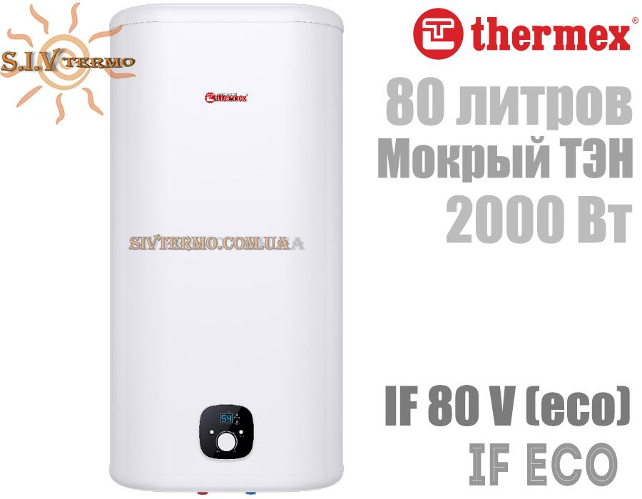 Thermex  004016  Водонагреватель Thermex IF ECO 80 V вертикальный  Интернет - Магазин SIVTERMO.COM.UA все права защищены. Использование материалов сайта возможно только со ссылкой на источник.    Водонагреватели электрические