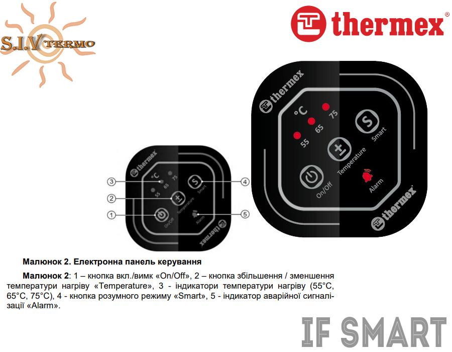 Thermex  004019  Водонагреватель Thermex IF 50 Smart универсальный монтаж  Интернет - Магазин SIVTERMO.COM.UA все права защищены. Использование материалов сайта возможно только со ссылкой на источник.    Водонагреватели электрические