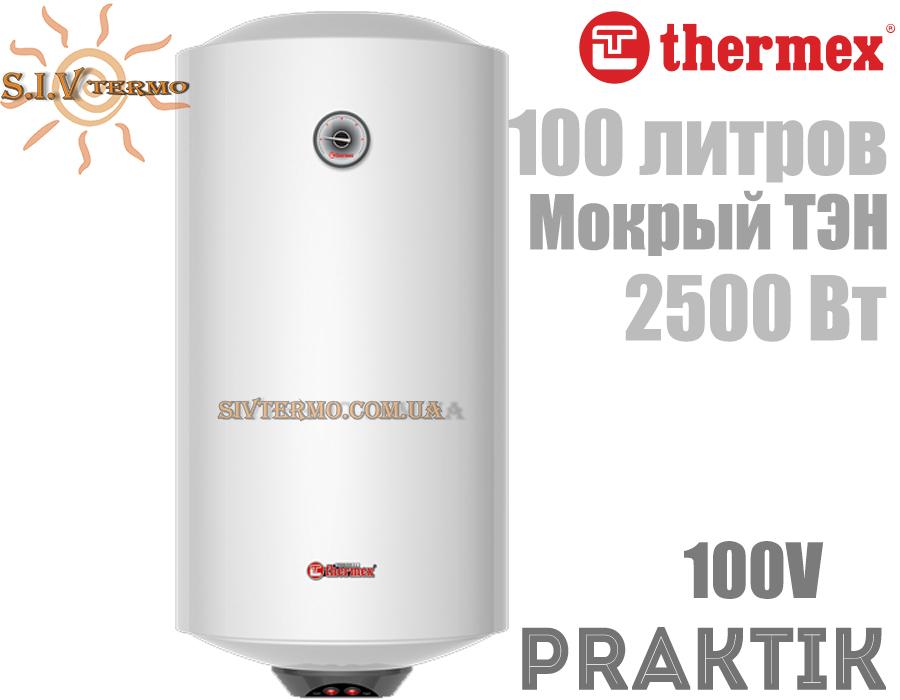 Thermex  004012  Водонагреватель Thermex PRAKTIK 100 V вертикальный   Интернет - Магазин SIVTERMO.COM.UA все права защищены. Использование материалов сайта возможно только со ссылкой на источник.    Водонагреватели электрические
