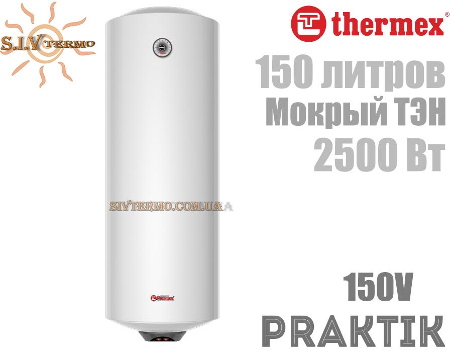 Thermex  004013  Водонагреватель Thermex PRAKTIK 150 V вертикальный   Интернет - Магазин SIVTERMO.COM.UA все права защищены. Использование материалов сайта возможно только со ссылкой на источник.    Водонагреватели электрические