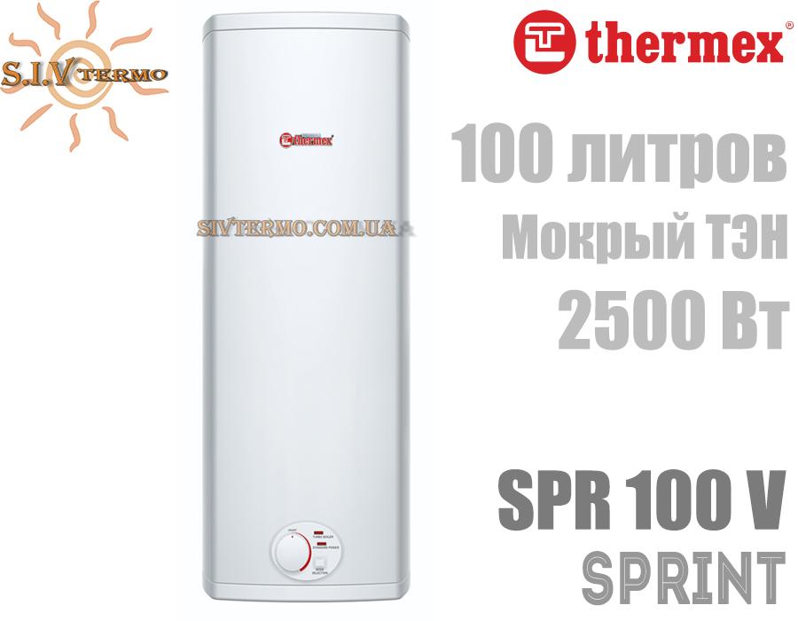 Thermex  000450  Водонагреватель Thermex SPRINT SPR 100 V вертикальный  Интернет - Магазин SIVTERMO.COM.UA все права защищены. Использование материалов сайта возможно только со ссылкой на источник.    Thermex