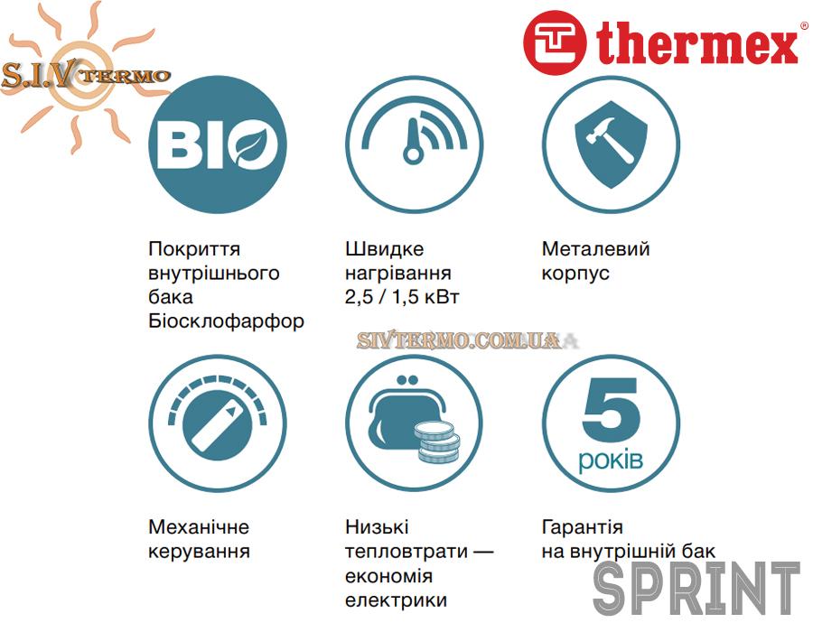 Thermex  000448  Водонагреватель Thermex SPRINT SPR 50 V вертикальный   Интернет - Магазин SIVTERMO.COM.UA все права защищены. Использование материалов сайта возможно только со ссылкой на источник.    Thermex