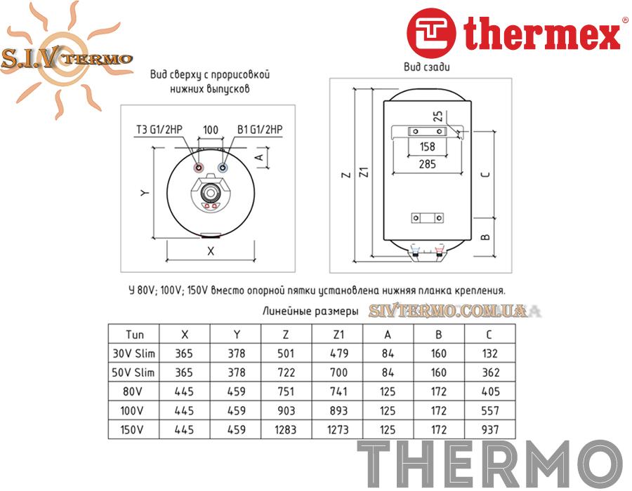 Thermex  003994  Водонагреватель Thermex THERMO ERS 100 V вертикальный  Интернет - Магазин SIVTERMO.COM.UA все права защищены. Использование материалов сайта возможно только со ссылкой на источник.    Водонагреватели электрические