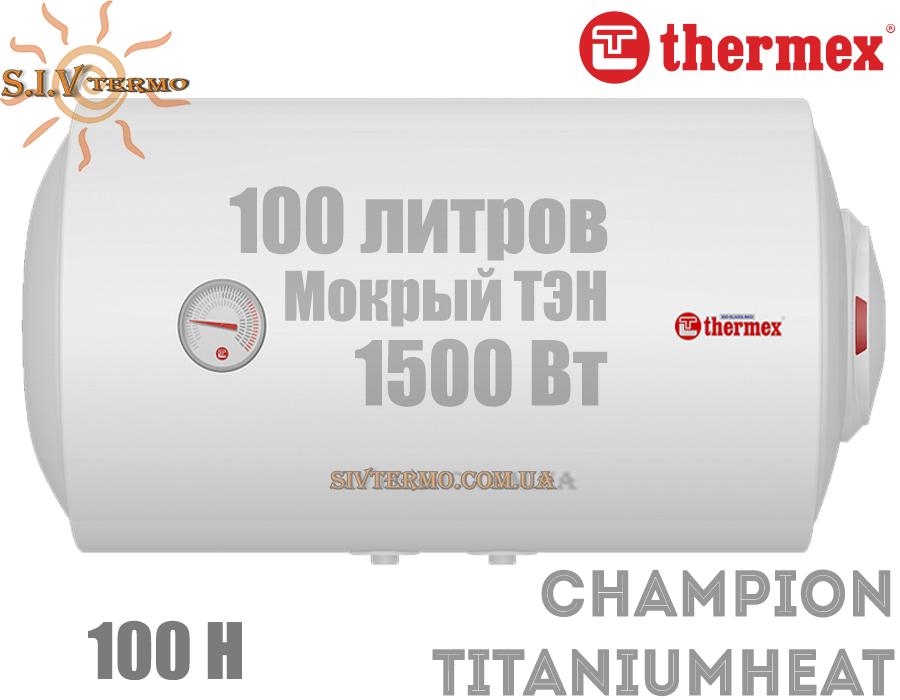 Thermex  003878  Водонагреватель Thermex Champion TitaniumHeat 100 H горизонтальный  Интернет - Магазин SIVTERMO.COM.UA все права защищены. Использование материалов сайта возможно только со ссылкой на источник.    Водонагреватели электрические