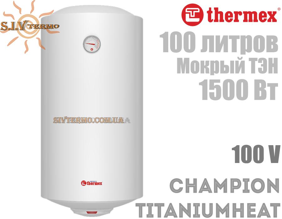 Thermex  003875  Водонагреватель Thermex Champion TitaniumHeat 100 V вертикальный  Интернет - Магазин SIVTERMO.COM.UA все права защищены. Использование материалов сайта возможно только со ссылкой на источник.    Водонагреватели электрические