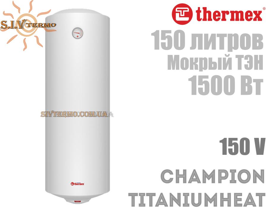Thermex  003876  Водонагрівач Thermex Champion TitaniumHeat 150 V вертикальний   Интернет - Магазин SIVTERMO.COM.UA все права защищены. Использование материалов сайта возможно только со ссылкой на источник.    Водонагрівачі електричні