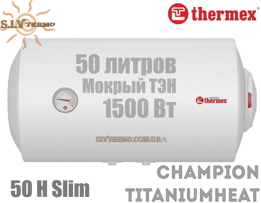 Thermex  003872  Водонагреватель Thermex Champion TitaniumHeat 50 H Slim горизонтальный  Интернет - Магазин SIVTERMO.COM.UA все права защищены. Использование материалов сайта возможно только со ссылкой на источник.    Водонагреватели электрические