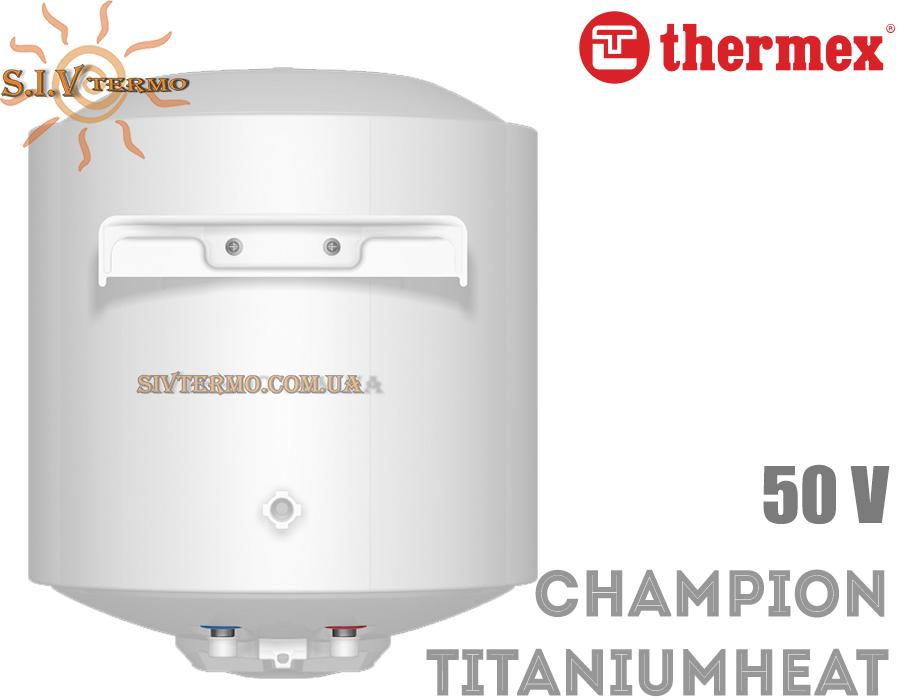 Thermex  003873  Водонагреватель Thermex Champion TitaniumHeat 50 V вертикальный  Интернет - Магазин SIVTERMO.COM.UA все права защищены. Использование материалов сайта возможно только со ссылкой на источник.    Водонагреватели электрические